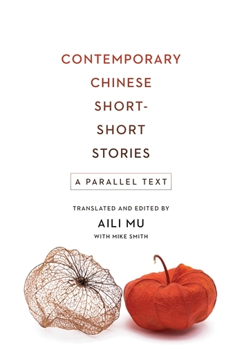 Cover of Aili Mu's book Contemporary Chinese Short-Short Stories: A Parallel Text